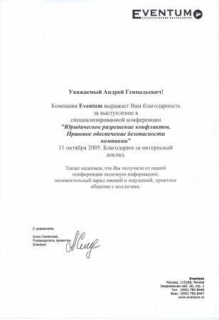 Князев Андрей Геннадьевич