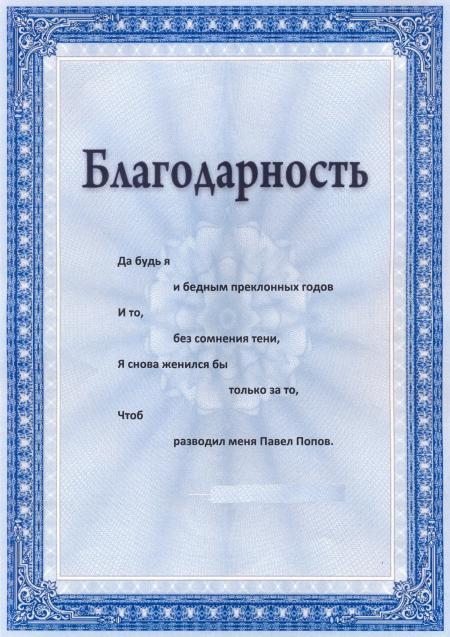 Попов Павел Александрович