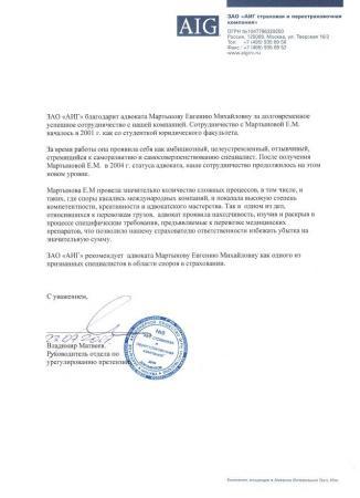 Мартынова Евгения Михайловна